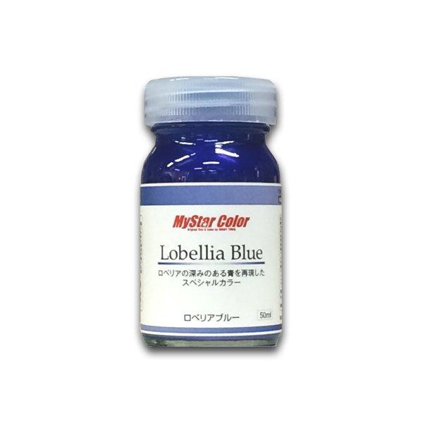 画像1: Lobellia Blue ロベリアブルー
